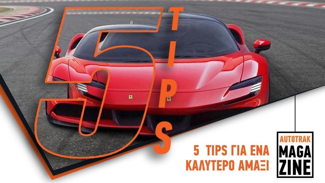5 tips για ένα καλύτερο αυτοκίνητο