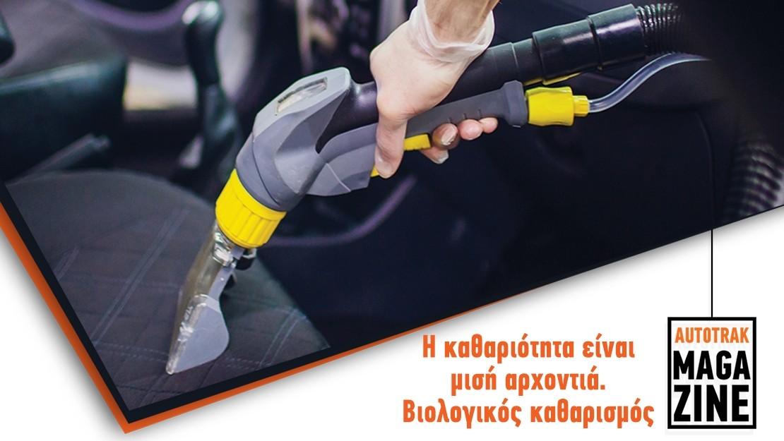 Αυτοκίνητο: Η καθαριότητα είναι η μισή αρχοντιά!