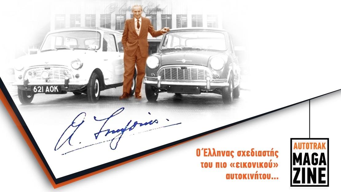 Ο επαναστατικός Έλληνας σχεδιαστής του πιο Βρετανικού αυτοκινήτου.