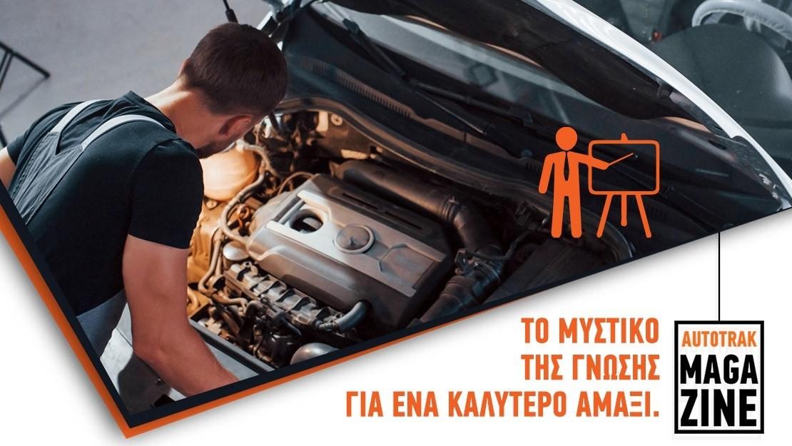 Το μυστικό της γνώσης για ένα καλύτερο αμάξι