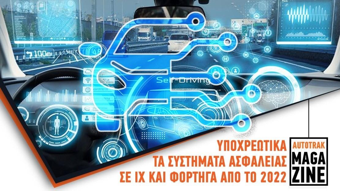 Νέοι κανονισμοί ασφαλείας σε όλα τα οχήματα από το 2022